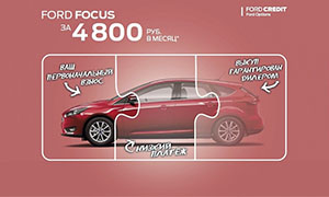 FORD FOCUS по программе Ford Credit: Ford Options