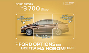 FORD FIESTA по программе Ford Credit: Ford Options